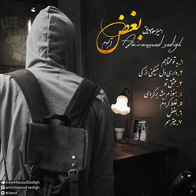 Amir Masoud Sedigh – Boghz (Album)