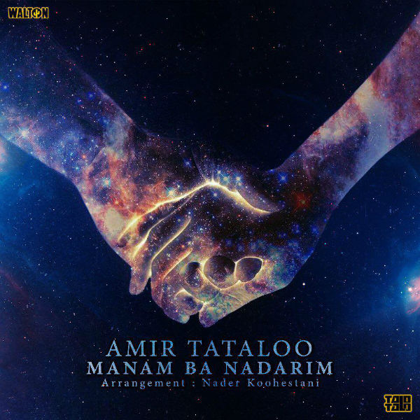 Amir Tataloo – Manam Ba Nadarim