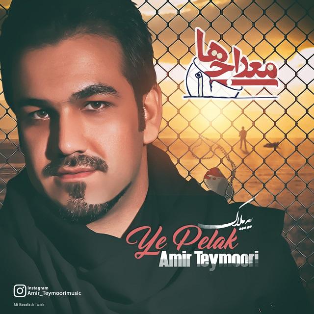 Amir Teymoori – Ye Pelak Video