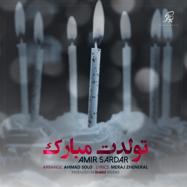 Amir Sardar – Tavalodet Mobarak