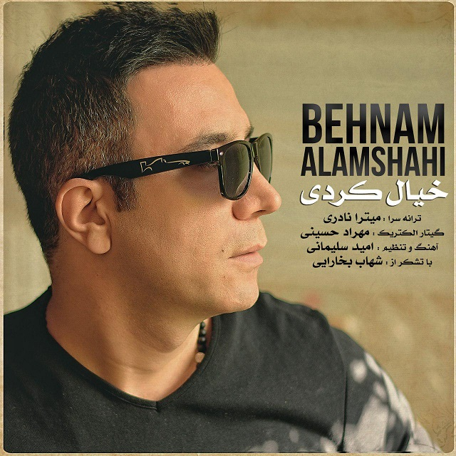 Behnam alamshahi mp3 2017 скачать