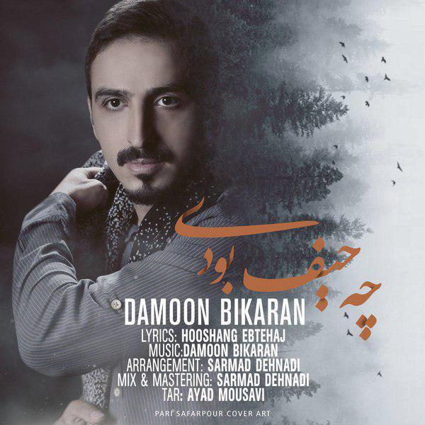 Damoon Bikaran – Che Heif Boodi