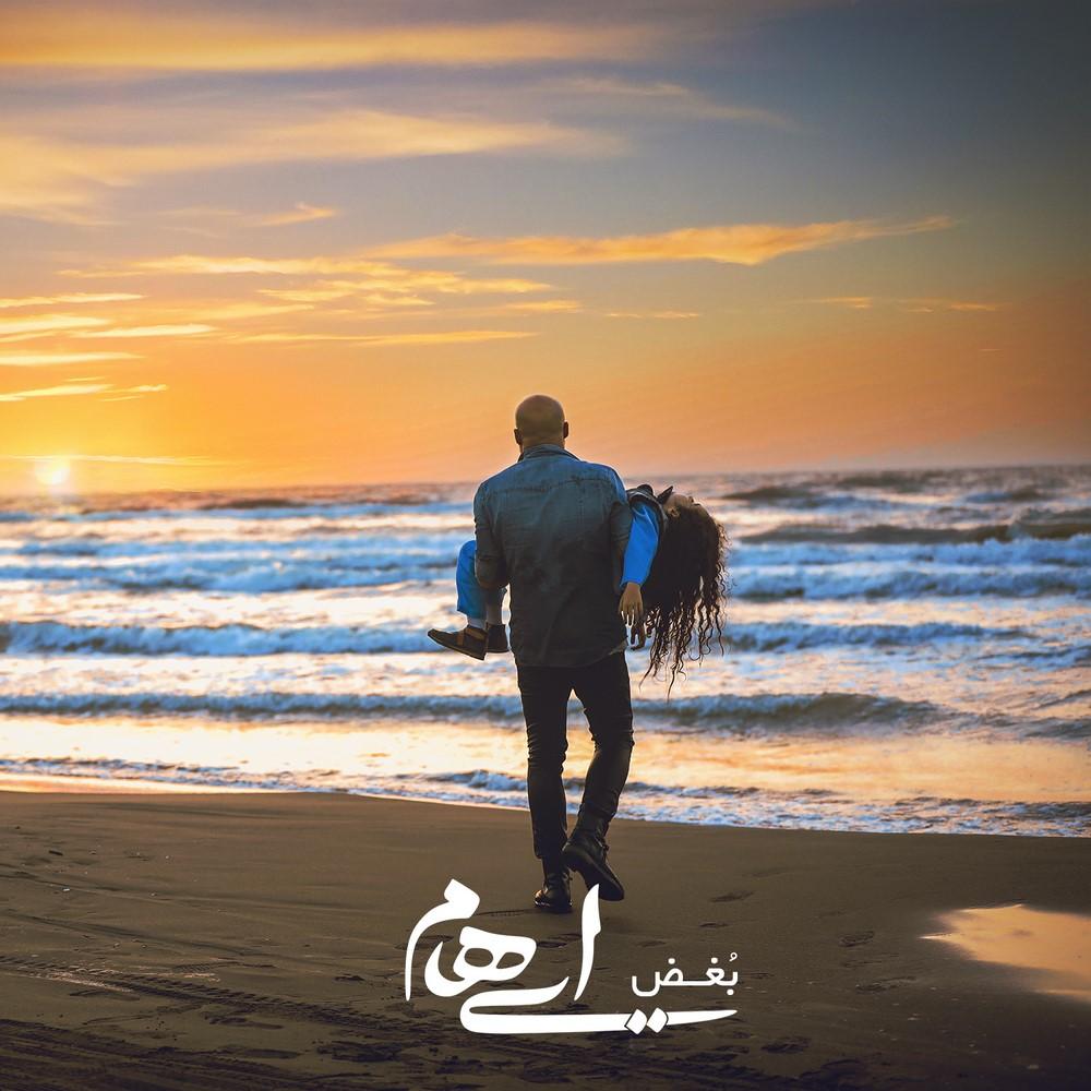 Ehaam – Boghz Video
