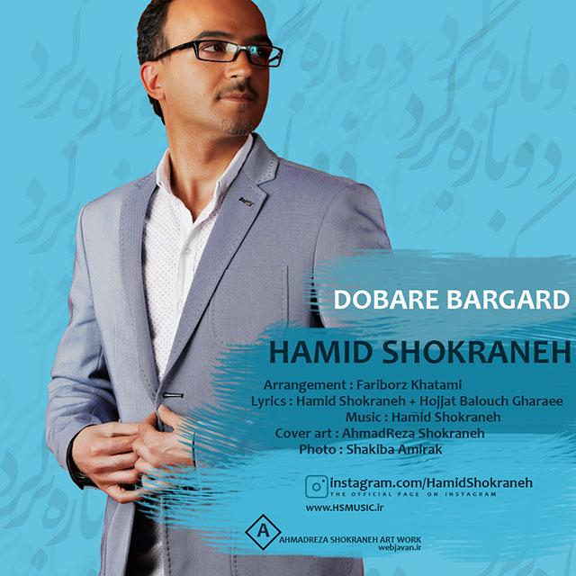 Hamid Shokraneh – Dobare Bargard