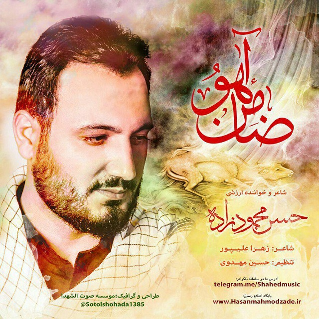 Hasan Mahmodzadeh – Zamene Ahoo