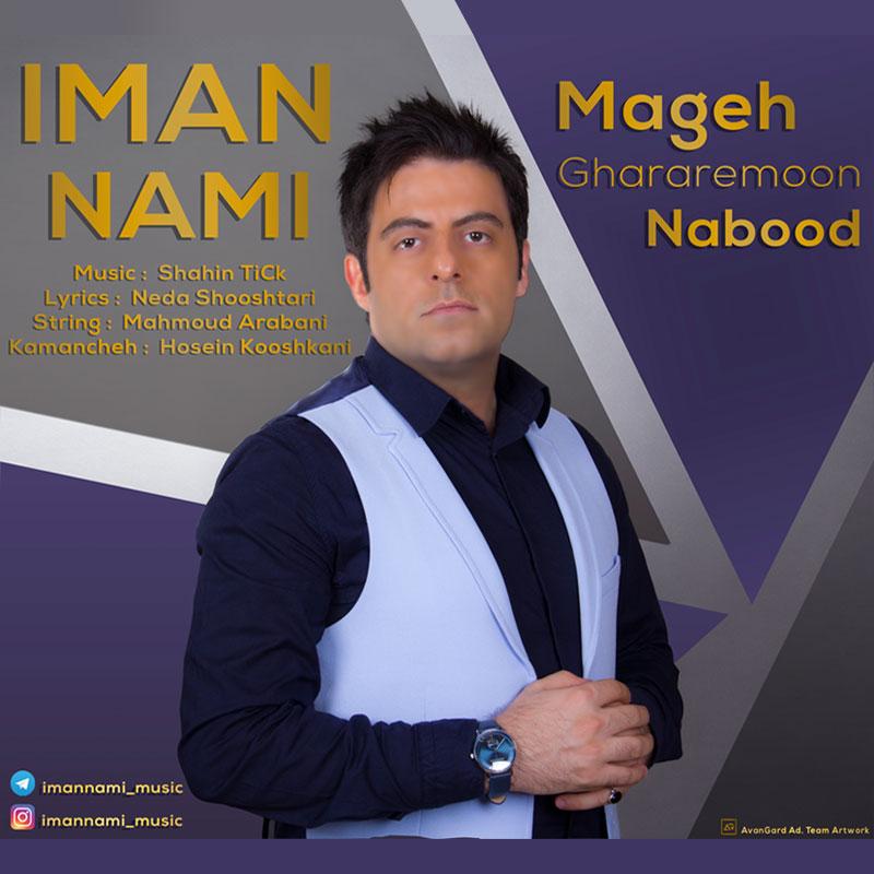 Iman Nami – Mage Ghararemoon Nabood
