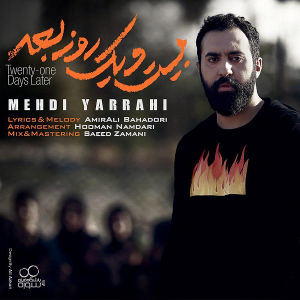 Mehdi Yarrahi – 21 Rooz Bad Video