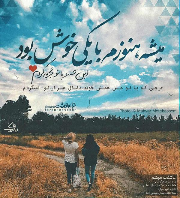 Milad Babaei – Asheghet Misham