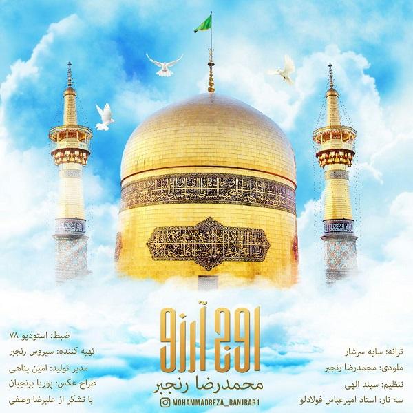 Mohammadreza Ranjbar – Oje Arezoo