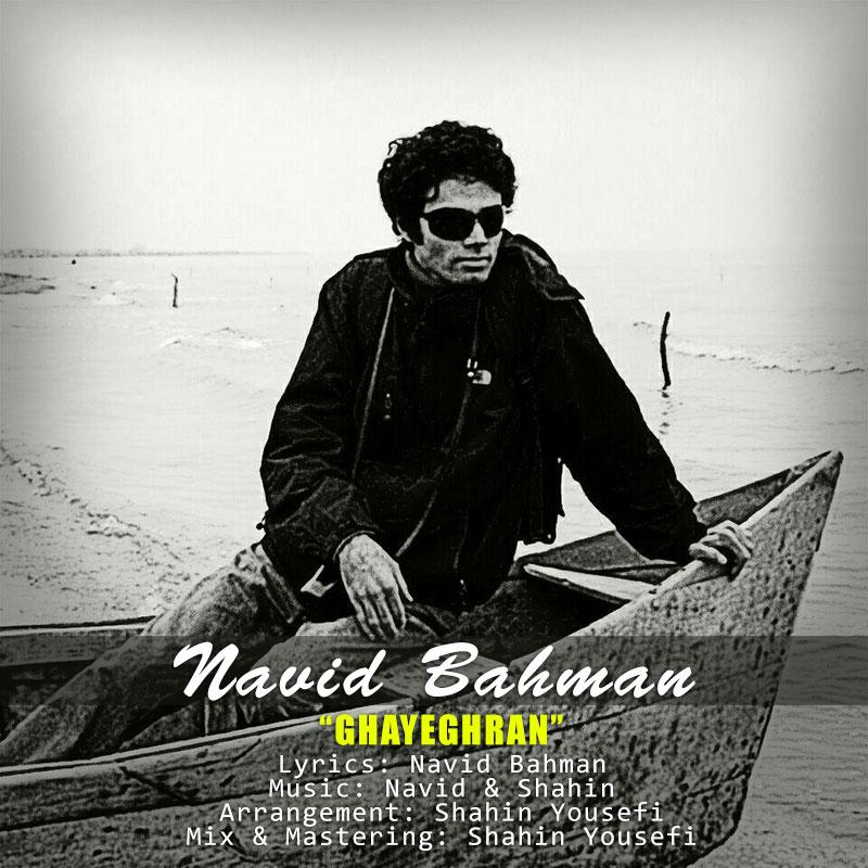 Navid Bahman – Ghayeghran