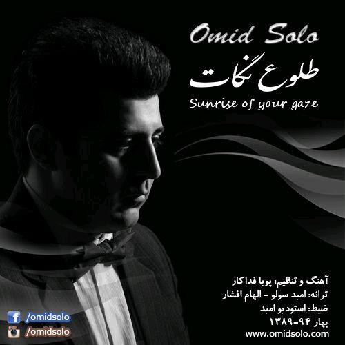 Omid Solo – Toloe Negat