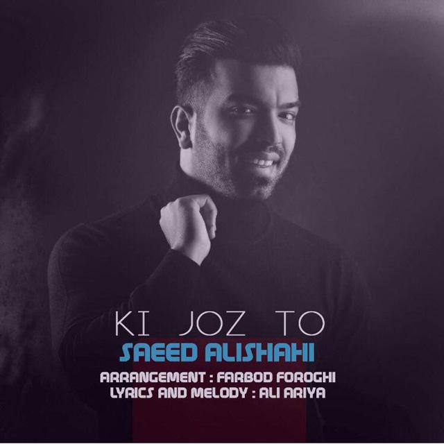 Saeed Alishahi – Ki Joz To