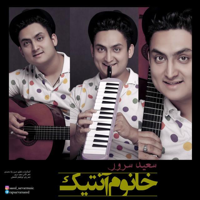 Saeed Sarvar – Khanome Antik