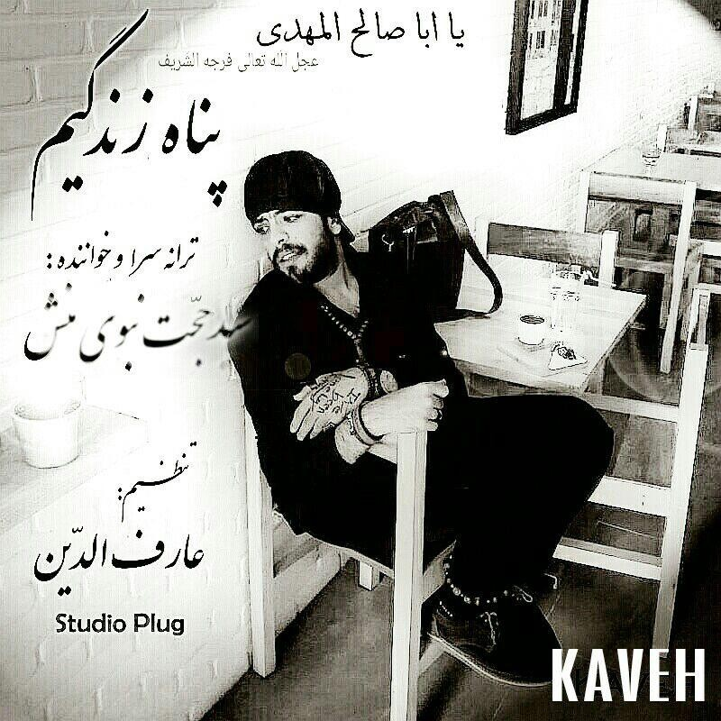 Seyed Hojjat Nabavi Manesh ( Kaveh ) – Panahe Zendegim