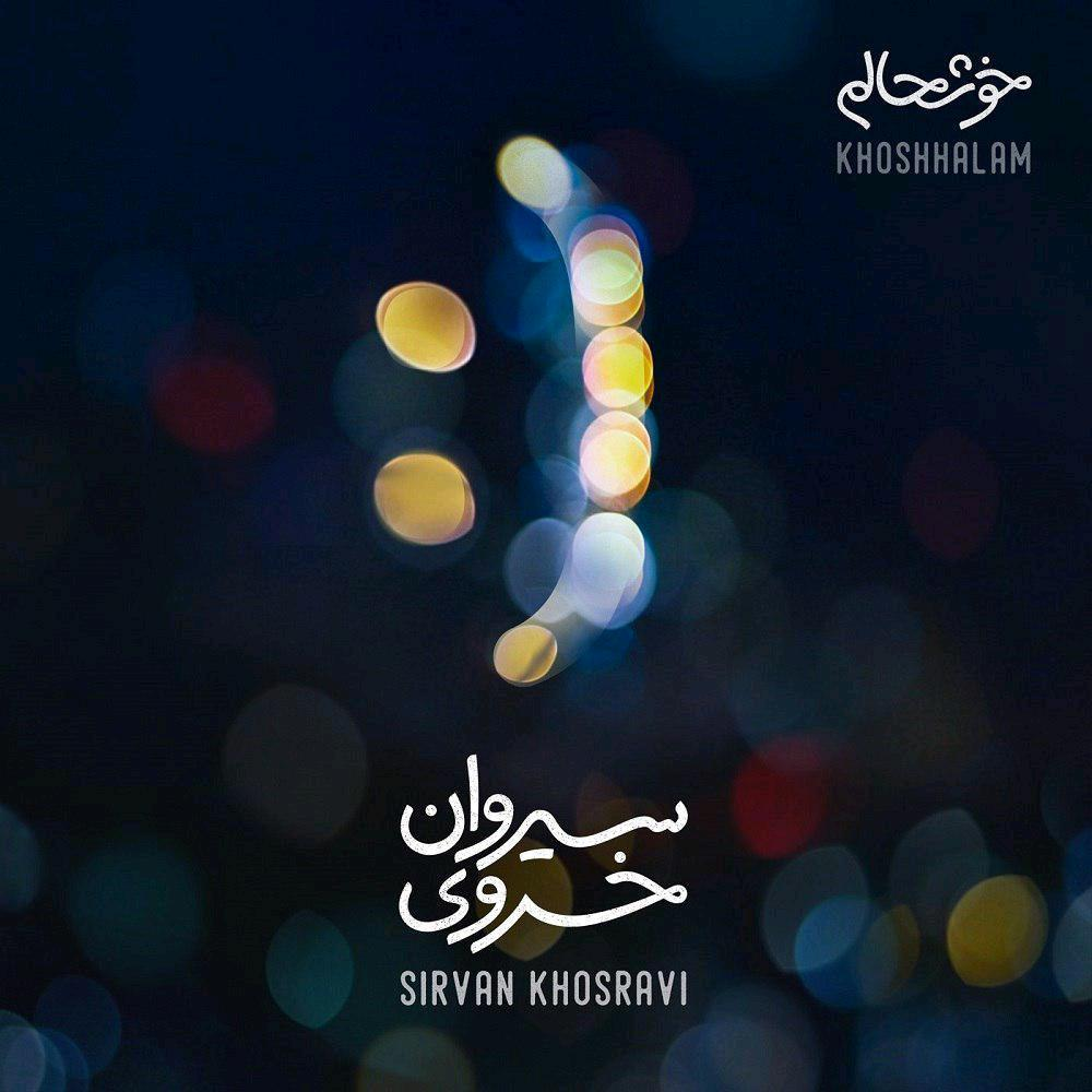 Sirvan Khosravi – Khoshhalam Video