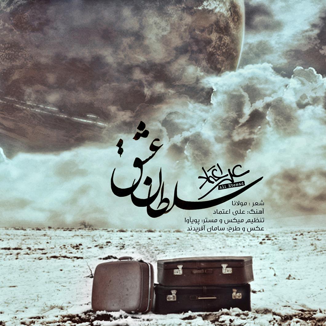 Ali Etemad – Soltane Eshgh