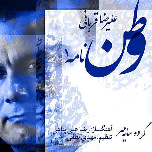 Alireza Ghorbani – Vatan Nameh 1