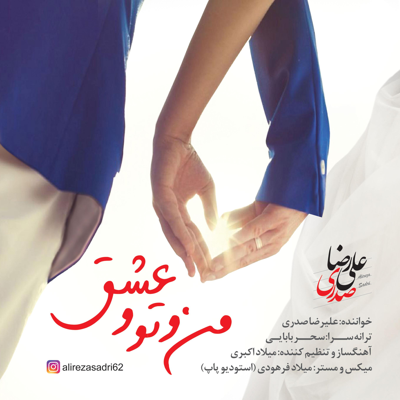 Alireza Sadri – Mano To o Eshgh