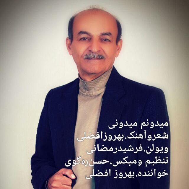 Behrouz Afzali – Midoonam Midooni
