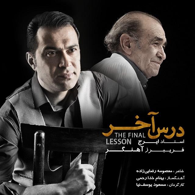 Ostad Iraj & Fariborz Ahangar – Darse Akhar