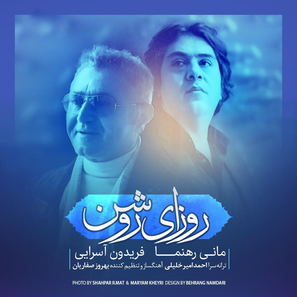Fereydoun Asraei – Roozaye Roshan (Ft Mani Rahnama)