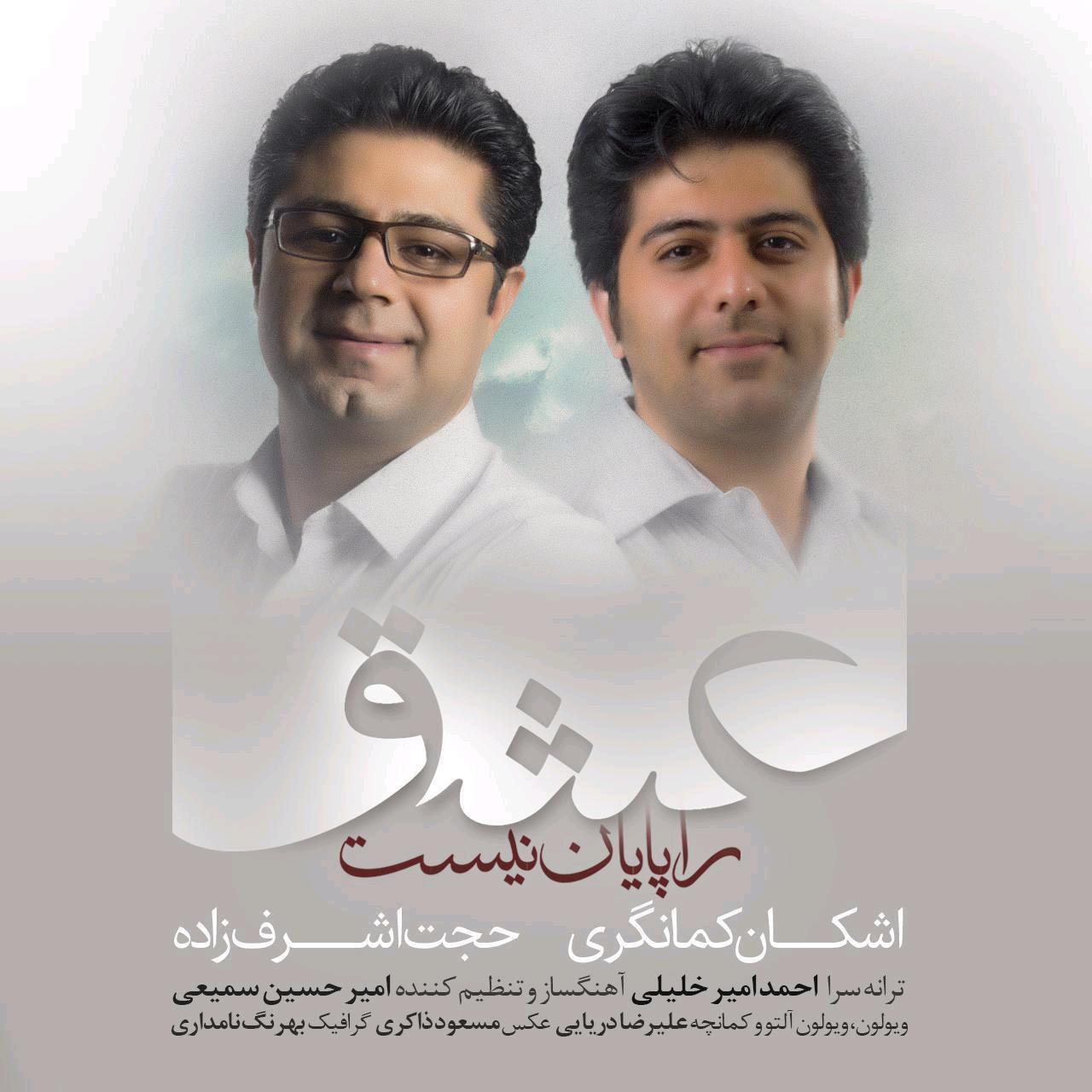 Hojat Ashrafzadeh - Eshgh Ra Payan Nist