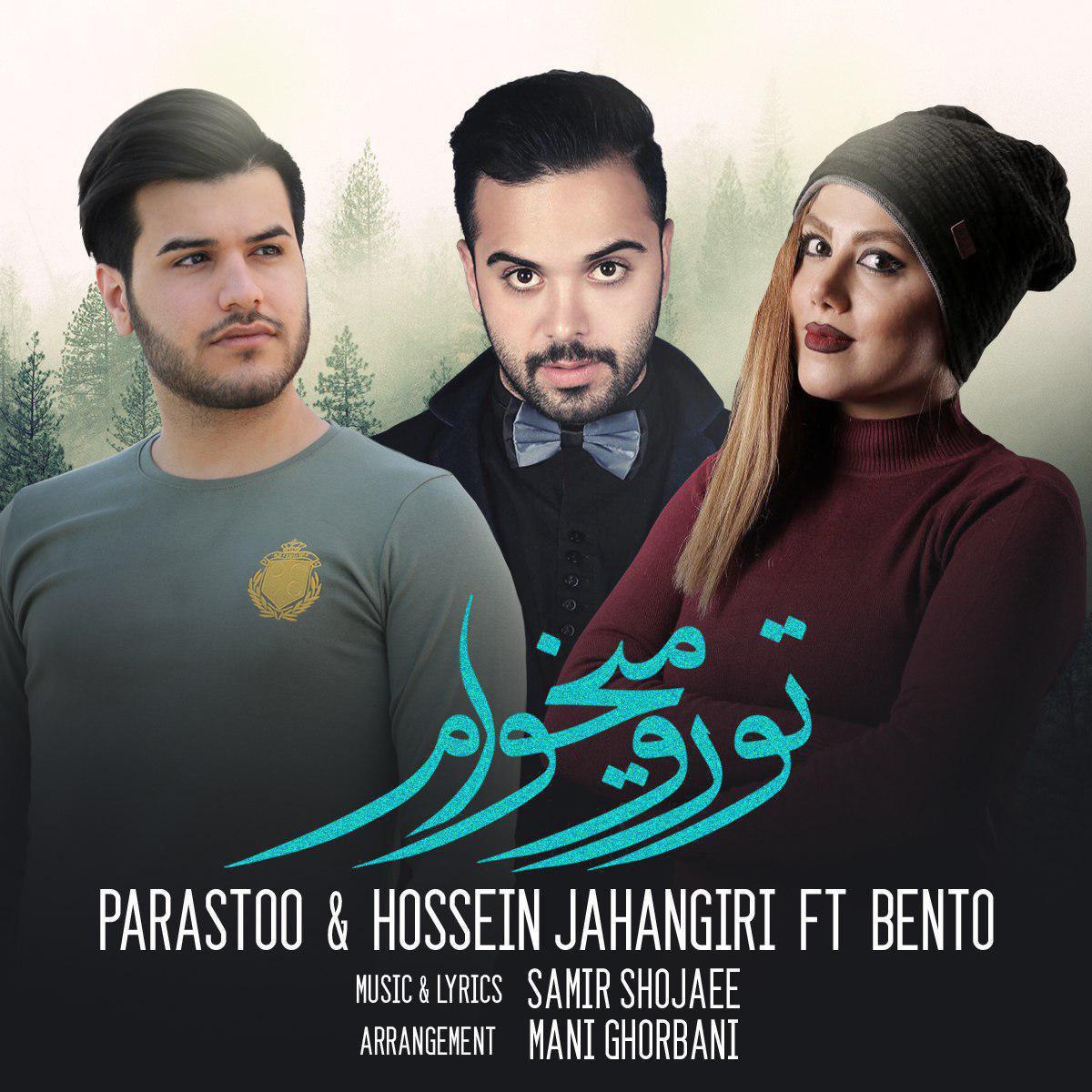 Hossein Jahangiri & Parastoo – Toro Mikham (Ft Bento)