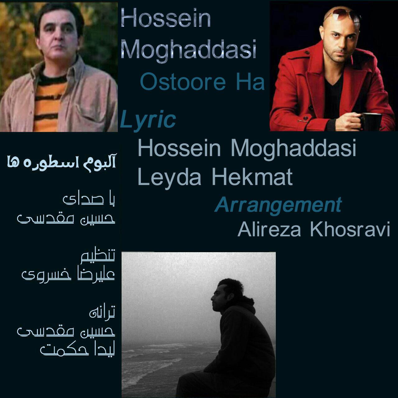 Hossein Moghaddasi – Ostoore Ha