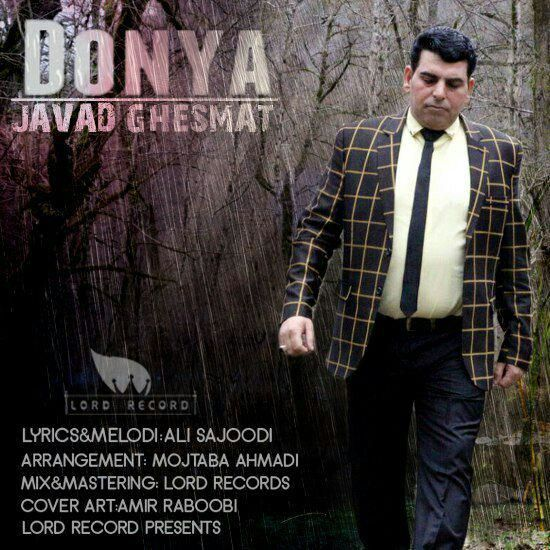 Javad Ghesmat – Donya