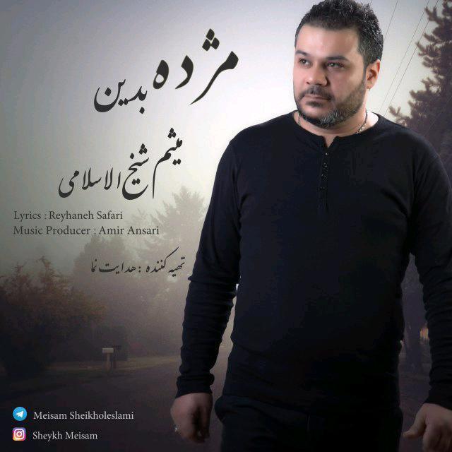 Meysam Sheikholeslami – Mozhde Bedin