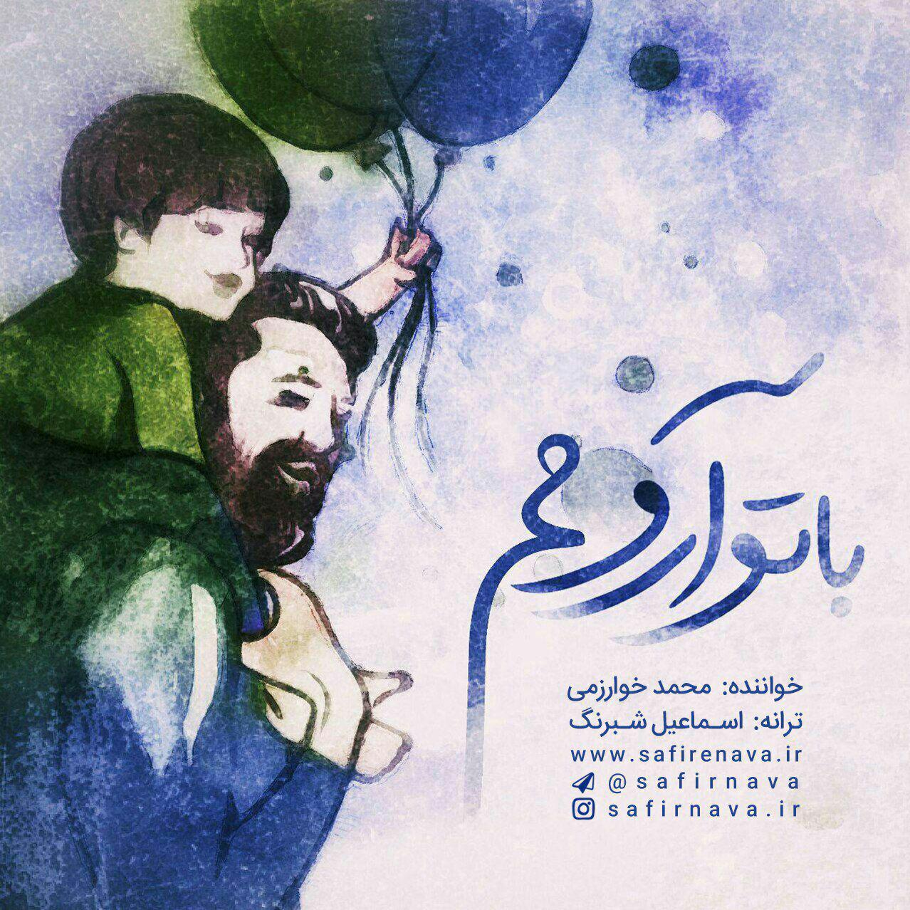 Mohammad Kharazmi – Ba To Aromam