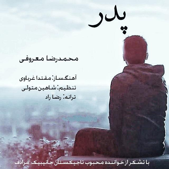 Mohammadreza Maroofi – Pedar