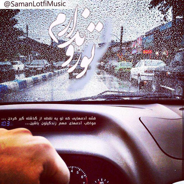 Saman Lotfi – Toro Nadaram