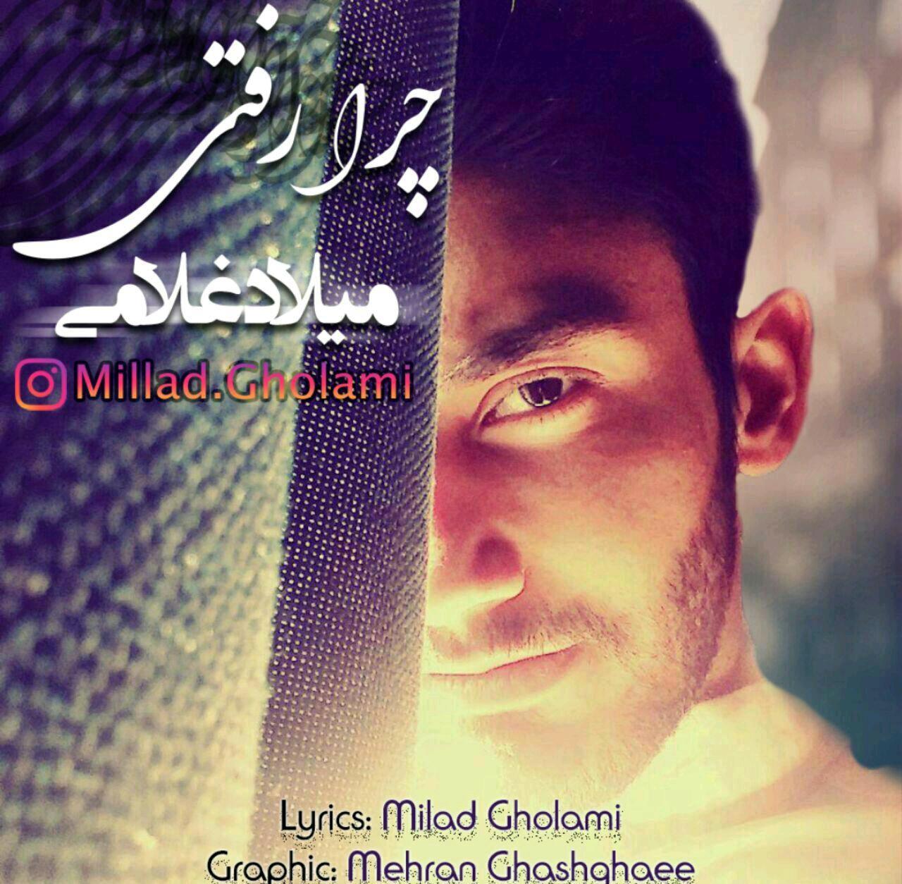 Milad Gholami – Chera Rafti