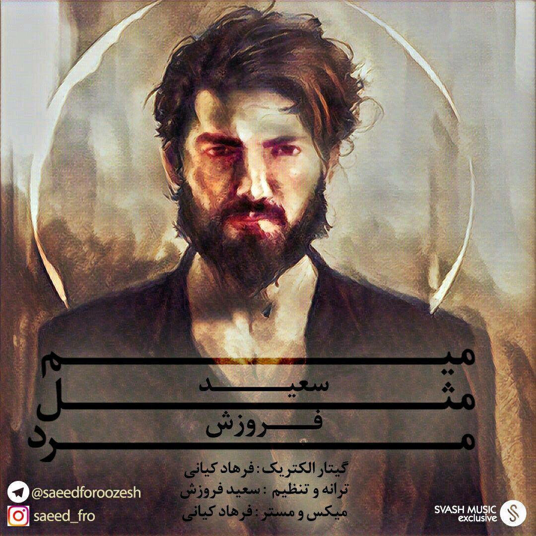 Saeed Foroozesh – Mim Mesle Mard