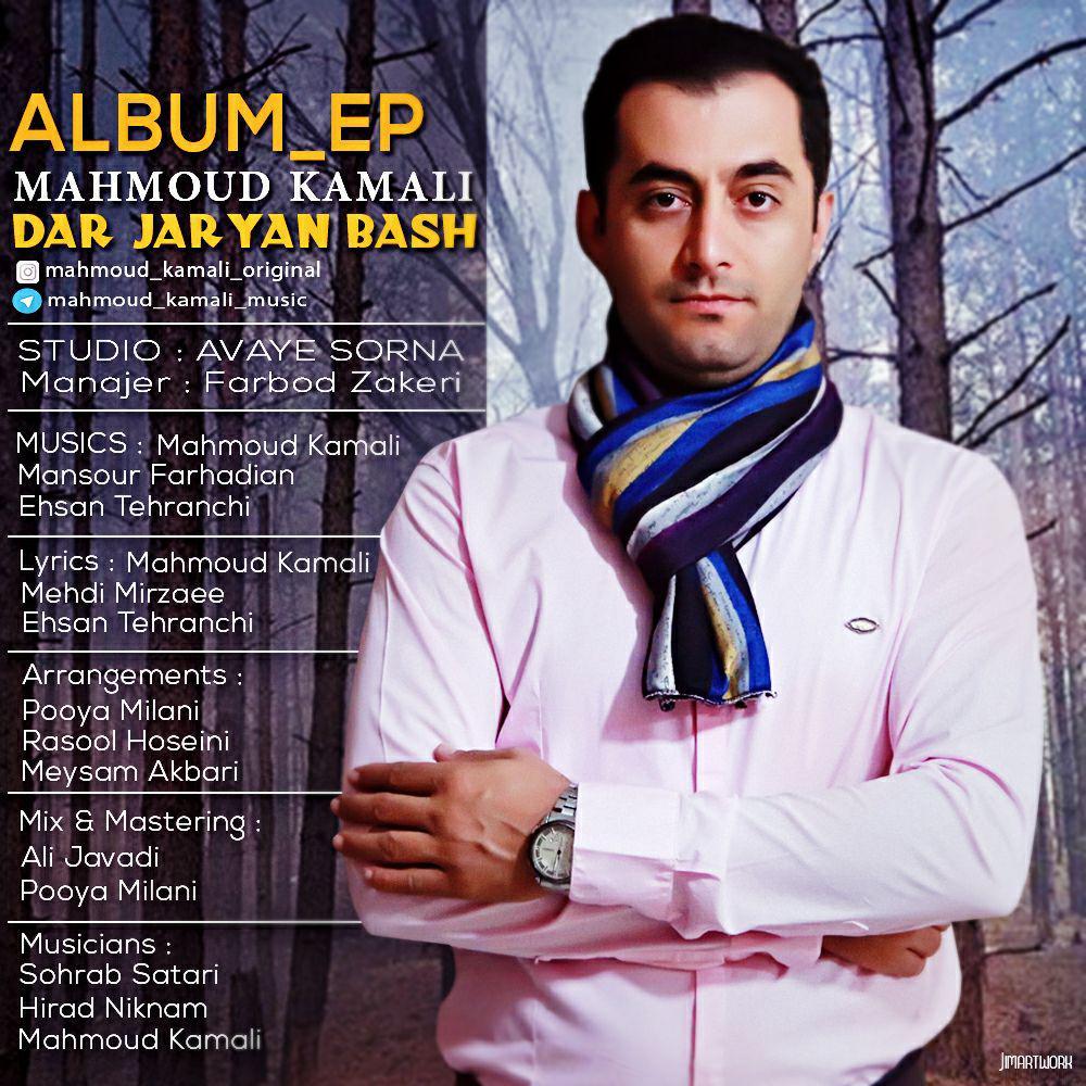 Mahmoud Kamali – Dar Jaryan Bash (Album)