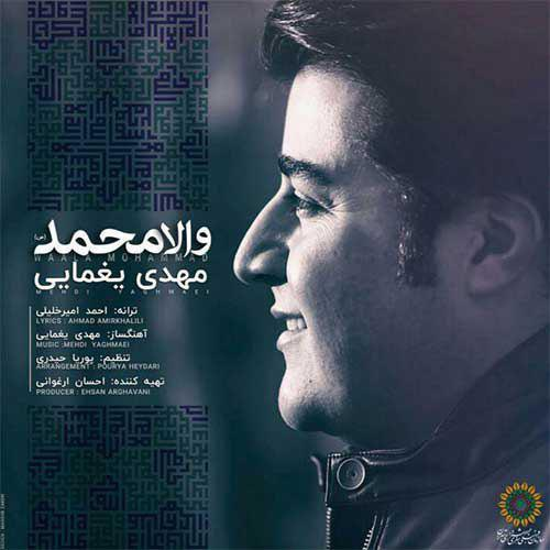 Mehdi Yaghmaei – Vaala Mohammad