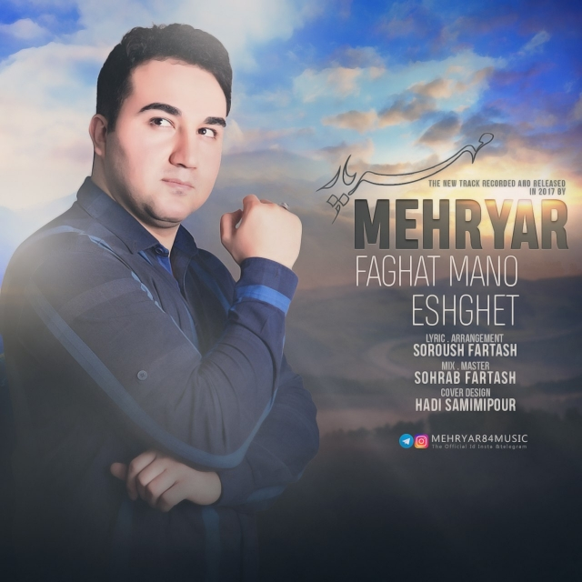 Mehryar – Faghat Mano Eshghet