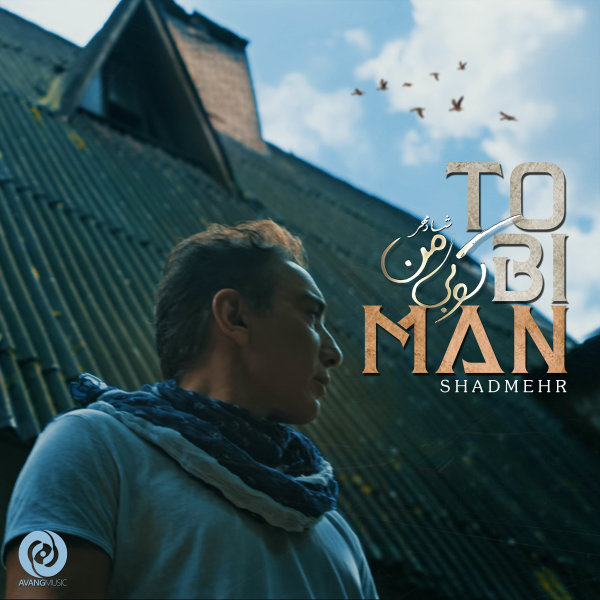 Shadmehr Aghili – To Bi Man