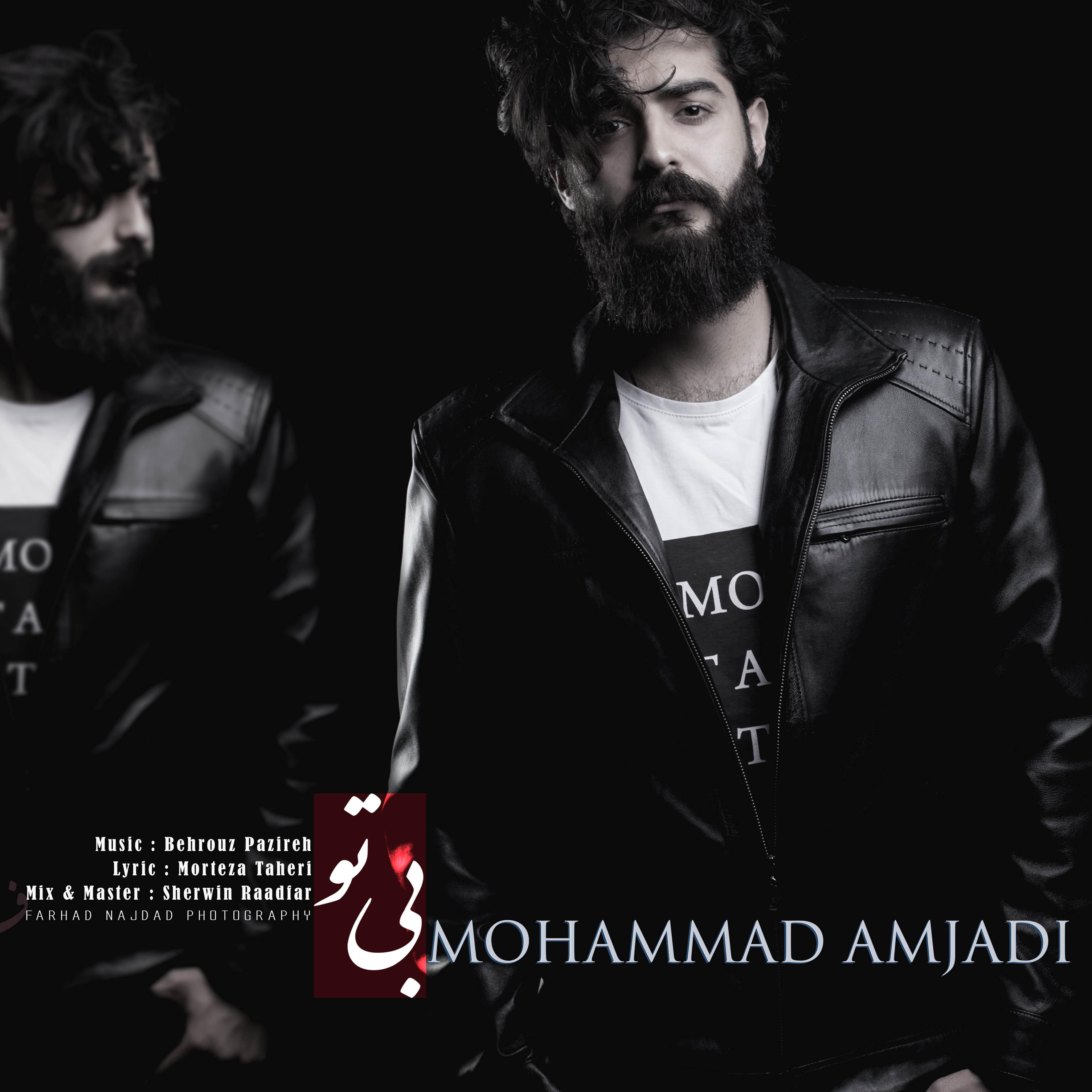 Mohammad Amjadi – Bi To