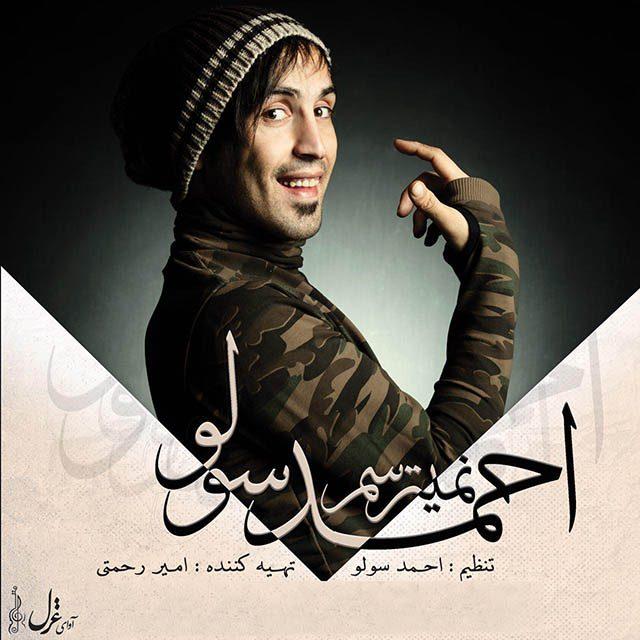 Ahmad Solo – Nemitarsam