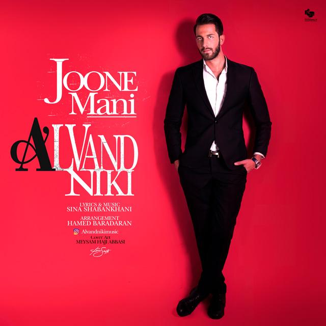 Alvand Niki – Joone Mani