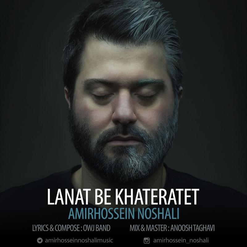 Amir Hossein Noshali – Lanat Be Khateratet