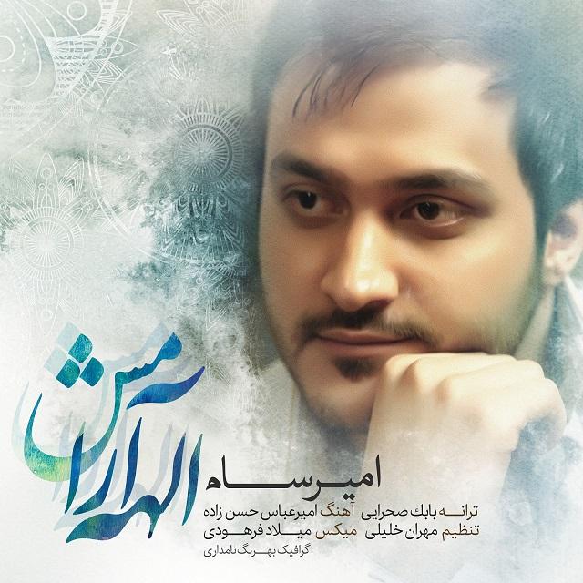 Amir Saam – Elahe Aramesh
