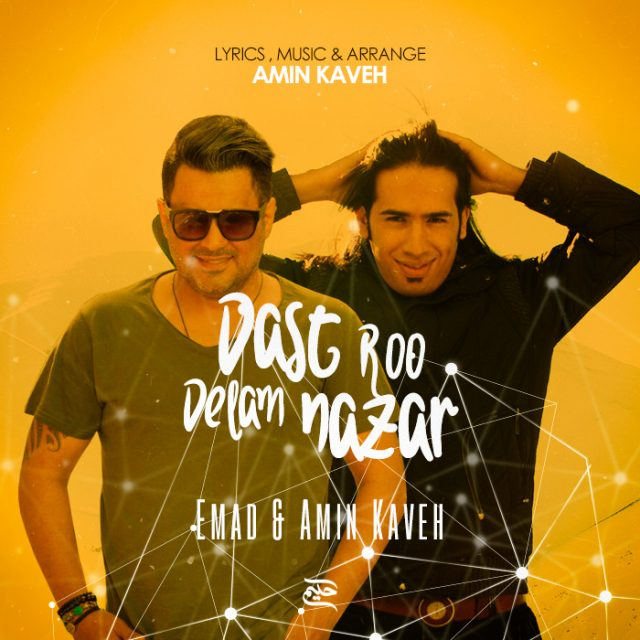 Emad & Amin Kaveh – Dast Roo – Delam Nazar