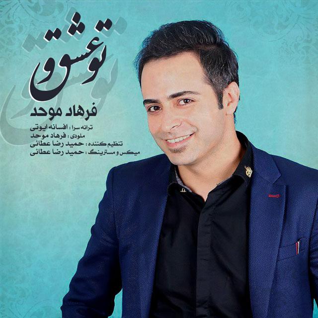 Farhad Movahed – To Eshghi