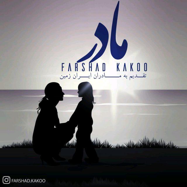 Farshad Kakoo – Doosam Nadare