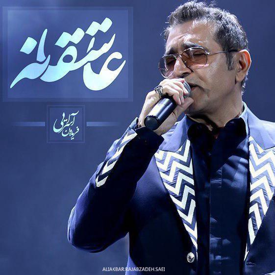 Fereydoun Asraei – Asheghane