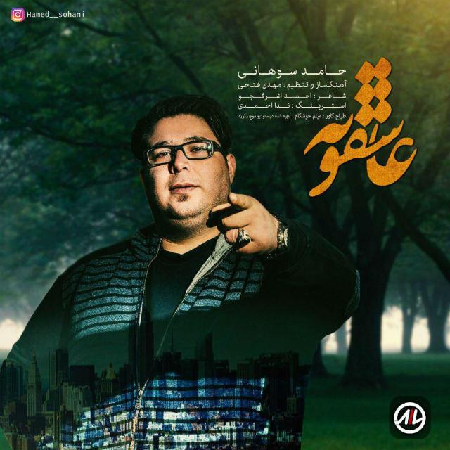 Hamed Sohani – Asheghune