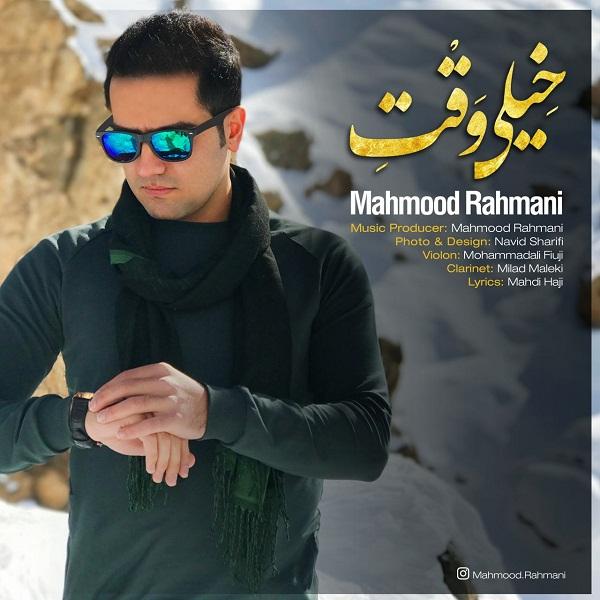 Mahmood Rahmani – Kheili Vaghte
